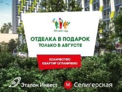 ЖК «Летний Сад» Метро Селигерская
